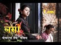 Download Video Download LAMI Nepal Bhasha  Film  Official Trailer 2018 3GP MP4 FLV