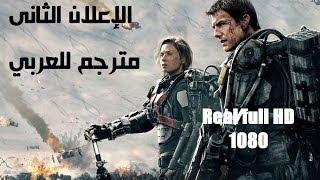 Edge of Tomorrow مترجم للعربية | الإعلان الثانى لفيلم