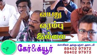 Acupuncture points/ acupuncture points in Tamil part 1