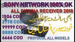 All Chaina receiver Sony Network Software 2018 (1506,2778,protocol,9999,8888) urdu toturial