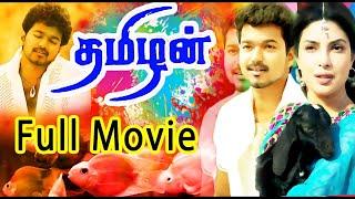 TAMILAN Tamil Online Movies Watch # Tamil Movies Full Length Movies # Movies Tamil Full