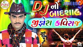 Dj No Badshah Jignesh Kaviraj || 2017 New Dj || Audio Jukebox.