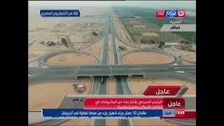 عاجل: الرئيس السيسي يفتتح اليوم محور روض الفرج - الضبعة و مشروعات بالشبكة القومية للطرق