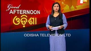 Afternoon Round Up 17 Nov 2017 | Latest News Update Odisha - OTV