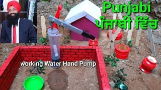 How to make mini Hand pump || water hand pump for school project