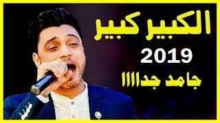 مهرجان الكبير كبير 2019 (اللي مكسر مصر) مهرجانات 2019 - الدوشة الرملاوية | يلا شعبي 2019