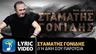 Σταμάτης Γονίδης - Η Δική Σου Παρουσία (Official Lyric Video HQ)