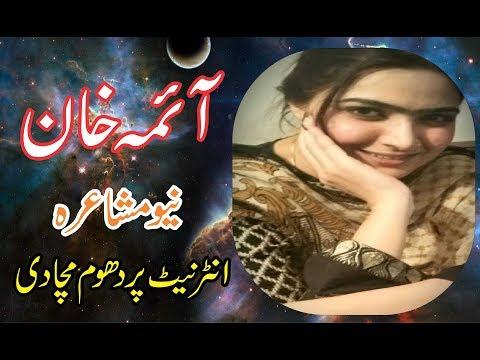 Xxx Mp4 New Aima Khan Mushaira 2018 Saraiki Mushaira 2018 3gp Sex