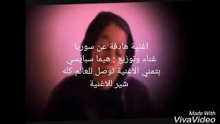 اغنية هادفة عن سوريا 2018 غناء وتوزيع هيما سبايسي ملوك الروقان