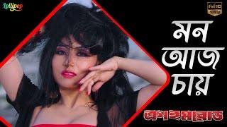Mon Aj Chay | Kona And Rupom | Crime Road | New Bangla Song | HD 2017
