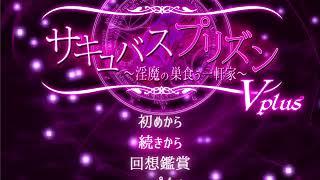 Succubus Prison - PV Music 2
