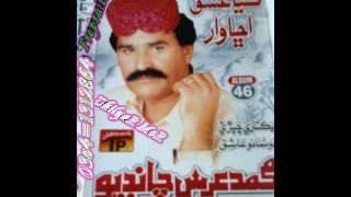Urs Chandio old Songs Safa Jaki Wesare Tavak Ali Bozdar