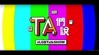 《TA們說 01》兄弟姐妹都是同志 跨性別縮胸術後大方露【我的家庭真可愛】2016.08.18