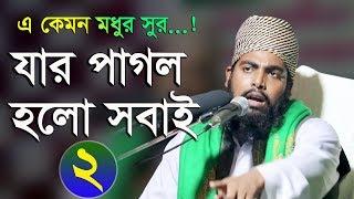 Bangla Waz 2018 এ কেমন মধুর সুর যার পাগল হলো সবাই Maulana Tafazzal Hossain Raipuri-Part 2