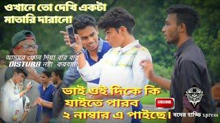 New bangla funny vedio//গ্রামের পোলা/by বদের হাড্ডি xpressz