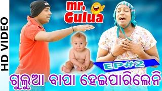 Gulua Bapa Heiparileni || EP # 2 || Mr.Gulua || Comedy Dhamaka || Odia HD Videos