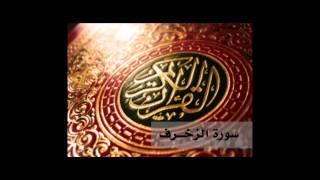 القرأن الكريم بصوت الشيخ مصطفى اللاهونى - سورة الزخرف