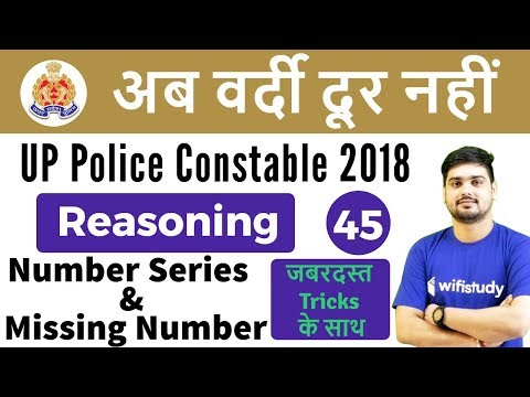 Xxx Mp4 10 00 PM UP Police 2018 Reasoning By Hitesh Sir Number Series Missing Number 3gp Sex