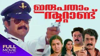 Irupatham Nootand Full Movie | ഇരുപതാം നൂറ്റാണ്ടു  | Amrita Online Movies