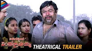 Head Constable Venkatramaiah Movie Theatrical Trailer | R Narayana Murthy | Latest Telugu Trailers