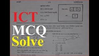 HSC ICT MCQ Answer 2018 | HSC ICT Mcq Solve 2018