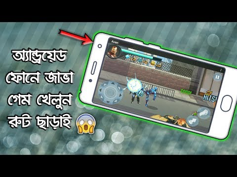 Xxx Mp4 অ্যান্ড্রয়েড ফোনে জাভা গেম খেলুন রুট ছাড়াই । Play Java Games On Any Android Phone Without Root 3gp Sex