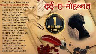 Dard-E-Mohabbat (दर्द -ए- मोहब्बत) - Superhit 20 Hindi Sad Songs - Evergreen Sad Songs