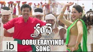 Kanche Ooru Erayyindi Eru Horettindi song - idlebrain.com