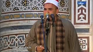 فضيلة المبتهل الشيخ  أحمد عبد الفتاح البشتيلي  في ابتهالاات  فجر الإثنين 12 من شهر رمضان 1439 هـ ال