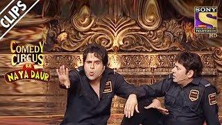 Sudesh And Krishna Play Security Guards | Comedy Circus Ka Naya Daur