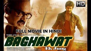 BAGHAWAT EK JUNG_ HD(2018)| New Released Full Hindi Dubbed Movie |Aadhi Pinisetty |South Movies 2018