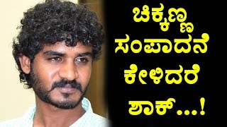 Chikkanna remuneration details | chikkanna comedy scenes | Top Kannada TV