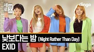 [세로댄스] EXID - 낮보다는 밤