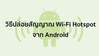 วิธีปล่อยสัญญาณ Wi Fi หรือ Hotspot จาก Android