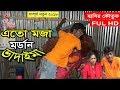 Modran Vadaima | Ato Moja | Tofazzol | New Bangla Comedy Natok2018