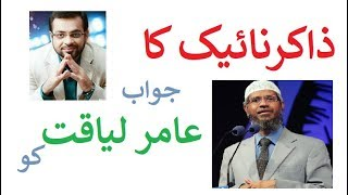 Zakir Naik Reply Answar To His Haters Latest Video 28 May 2018