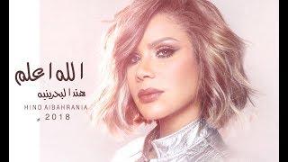 هــــنـــد البحرينيه الله اعــــــلـــــــم 2018 ( حصريا ) | HIND Al Bahrainia - Alla A'alam