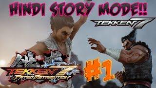 Tekken 7 Hindi Gameplay Part 1 Chapters 1-5|TEKKEN 7 Fated Retribution|