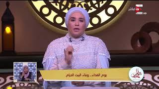 قلوب عامرة - د. نادية عمارة | 18 أغسطس 2018 - الحلقة الكاملة