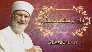 Quran aur Azmat-e-Mustafa S.A.W : Shaykh ul Islam Dr Muhammad Tahir ul Qadri