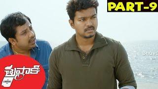 Thuppaki Telugu Full Movie Part 9 || Ilayathalapathy Vijay, Kajal Aggarwal