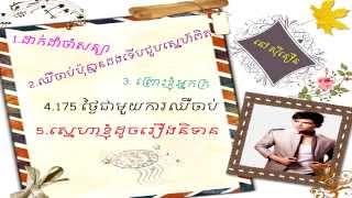 Nov Sinoeun - Song collection (Non-stop)