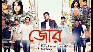 জোর ll JOR ll Bangla New Short Flim 2018 ll Shyket Rayhan ll Happy New Year ll LocalZ BD ll
