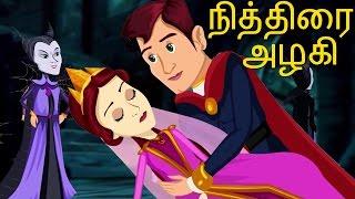 Sleeping Beauty Full Movie | நித்திரை அழகி | Fairy Tales In Tamil |