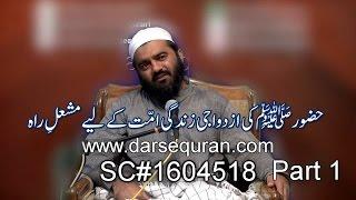 "(SC#1604518) ""Huzoor(S.A.W) Ki Azdawaji Zindagi Ummat K Lye Mashal-e-Raah"" Part 1"
