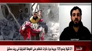 مداخلة براء عبد الرحمن للتركيةTRT عن مجازر النظام وروسيا ضد أهل الغوطة ومجزرة جسرين
