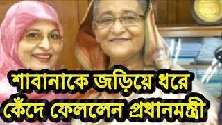 শাবানাকে জড়িয়ে ধরে  কেঁদে ফেললেন প্রধানমন্ত্রী । Latest Showbiz News