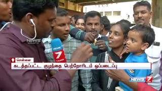 Police rescues kidnapped child from Kodungaiyur : reporter update | News7 Tamil