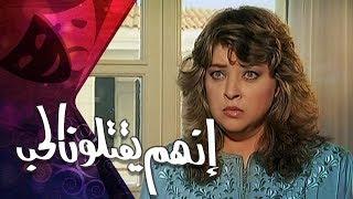 التمثيلية التليفزيونية ״إنهم يقتلون الحب״ ׀ فايزة كمال – عبد العزيز مخيون