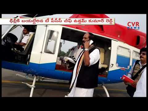 Xxx Mp4 TPCC Chief Uttam Kumar Reddy Delhi Tour Today To Meet Rahul Gandhi CVR News 3gp Sex